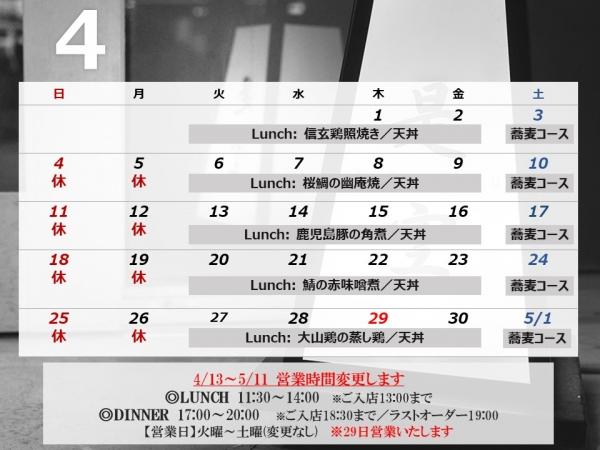 4月営業日②