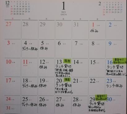 1月のお休み・ランチ貸切のお知らせ