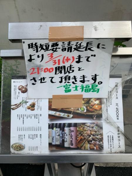 コロナ 閉店 大阪