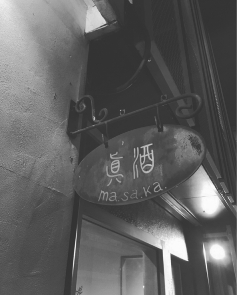 masaka店休日
