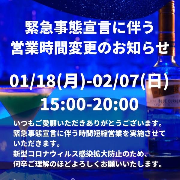 営業時間時間変更(02/07まで)