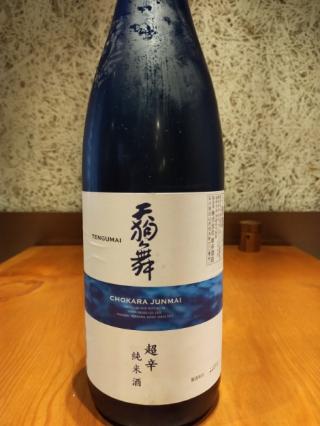 天狗舞超辛純米酒