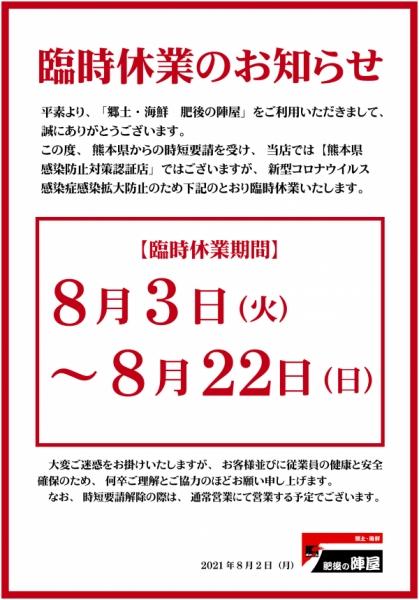 臨時休業のお知らせ8/3