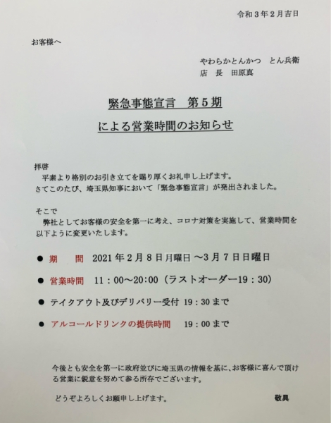 ◎緊急事態宣言第5期 訂正