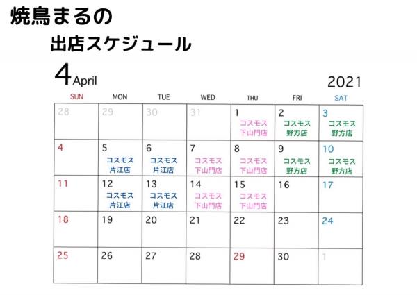 まるのキッチンカーの4月前半スケジュール!!