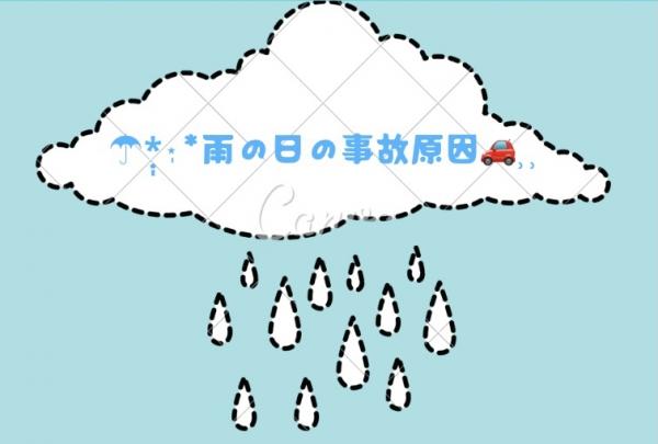 雨の日の事故原因