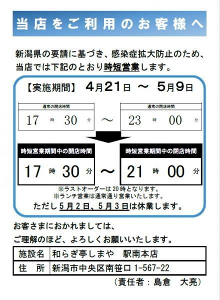 コロナ時短(駅南)
