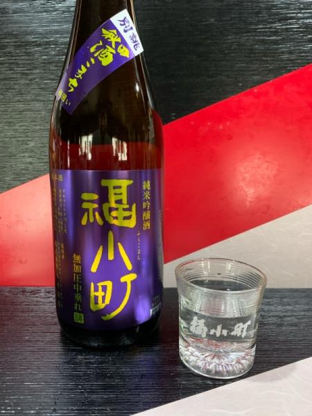 福小町 別誂 酒こまち 純米吟醸 無加圧中垂れ