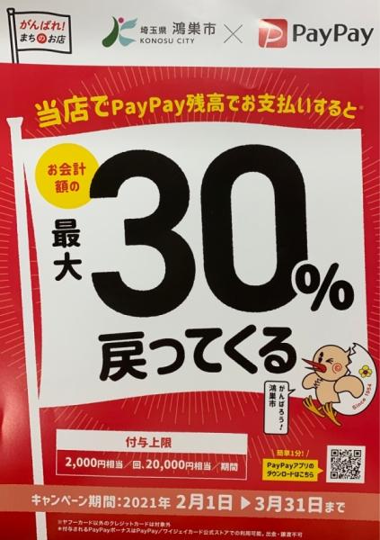 ◎PayPayキャンペーン